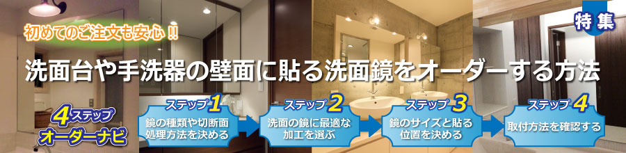 洗面所の鏡をDIYで交換しませんか?新しい鏡を全国へお届けします。